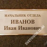 офисные таблички на дверь