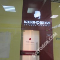 Казанова 69