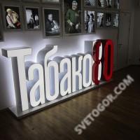к 80 - летию Табакова для Театра им.Табакова