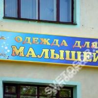 Световая вывеска детского магазина