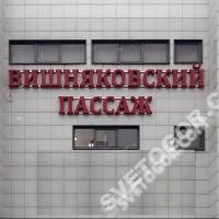 Светодиодные объёмные буквы серии АЛС-ЛАЙТ