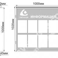 Размеры настенного стенда с дверцей СМ1