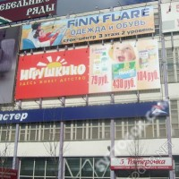 Баннерное панно «FINN FLARE» на торговом центре