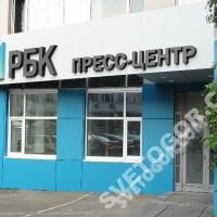 Вентилируемый фасад пресс-центра РБК