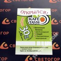 Листовка KAFE ТАУН