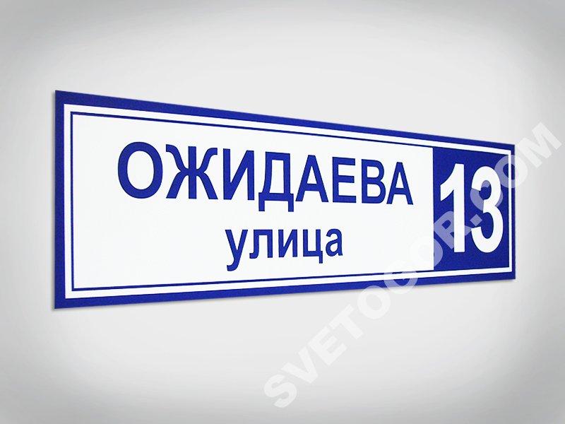 Номер и название улицы своими руками