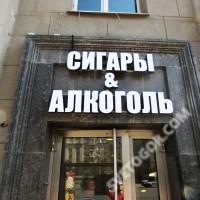 """Световые буквы """"Сигары&Алкоголь"""""""