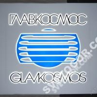 """Световая вывеска """"ГЛАВКОСМОС"""""""