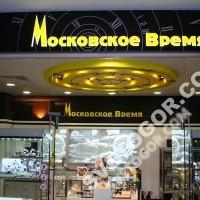 """Оформление """"Московское время"""""""