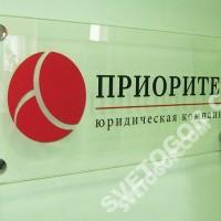 Табличка из прозрачного оргстекла на дистанционных держателях