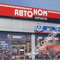 БАННЕР-БОКС - лайтбокс с баннерной поверхностью для магазина «АВТОНОМ»