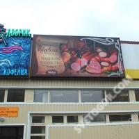 Баннерный световой короб 3 х 6 м для магазина МПЗ «Рублёвский»