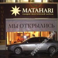 """Композитный короб """"MATAHARI"""" для мебельного магазина"""