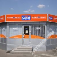 """Система коробов """"Coral Travel"""""""