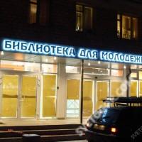 """Металлические световые буквы """"Библиотека для молодёжи"""""""