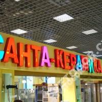 Световые объёмные буквы АЛС-ЛАЙТ