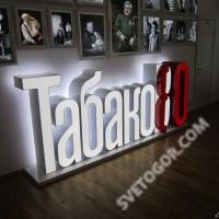 Объемные буквы ТАБАКОВ