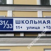 Номерной знак для улицы школьная