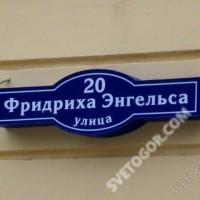 Готовые номера домов и названия улиц