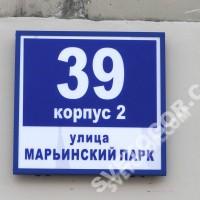 Тонкий светодиодный номер дома и название улицы