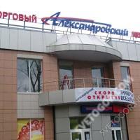 """Крышная установка """"Александровский торговый центр"""""""