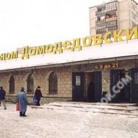 """Крышная установка для гастронома """"Домодедовский"""""""
