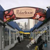 """Арочная вывеска """"Рублёвские колбасы и деликатесы"""""""