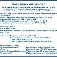 """Строительный щит """"Капитальный ремонт"""""""