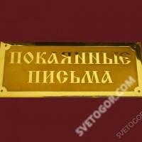 """Табличка из нержавеющей стали """"Покаянные письма"""""""