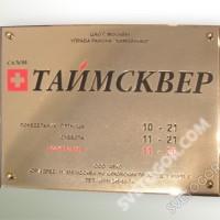 """Табличка из нержавеющей стали """"Таймсквер"""""""