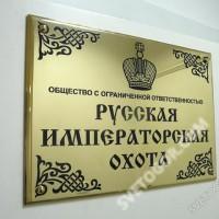 "Табличка ""Русская Императорская Охота"""