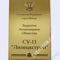 """Табличка из нержавеющей стали для ЗАО СУ-11 """"Липецкстрой"""""""