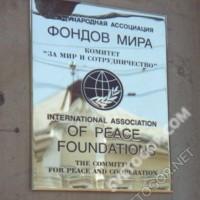 """Табличка из нержавеющей стали МА """"Фондов мира"""""""