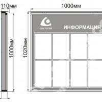 Размеры настенного информационного стенда с подсветкой