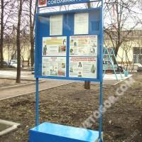 Стенды для префектур и управ Москвы