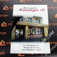 Салон красоты «Александра М»