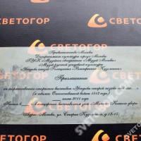 Листовка на полупрозрачной бумаге