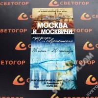 Выставка Москва и Москвичи