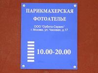 Офисные информационные таблички